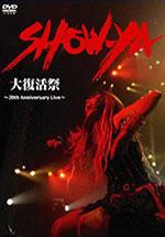 大復活祭~20th Anniversary Live~